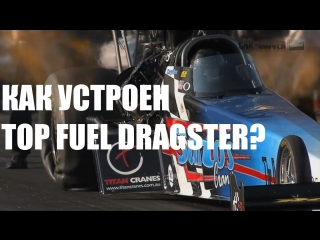 Как устроен Top Fuel Dragster? [by Andy_S]