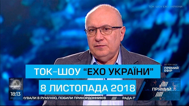Ток-шоу Ехо України Матвія Ганапольського від 8 листопада 2018 року » Freewka.com - Смотреть онлайн в хорощем качестве