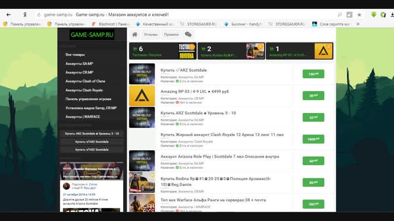 Онлайн Магазин game-samp.ru опрос какие товары добавть