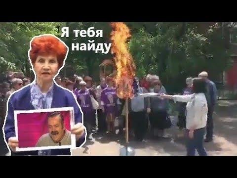 Бабушки из отряда Путина жгут...
