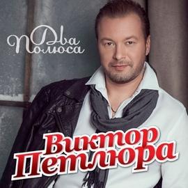 Петлюра Виктор альбом Два полюса