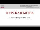Курская битва Электронная выставка