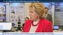 Новости на Россия 24 • Молодые ученые против наркотиков: Матвиенко увидела новые разработки