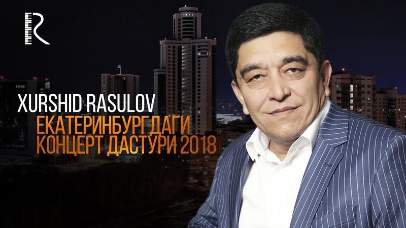 Xurshid Rasulov | Хуршид Расулов - Екатеринбургдаги концерт дастури 2018