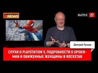 Слухи о PlayStation 5, подробности о SpiderMan и обиженные женщины в Rockstar