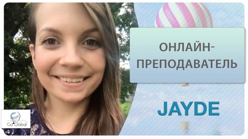 Онлайн преподаватель английского языка Jayde Go Global