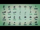 Арабский алфавит произношение
