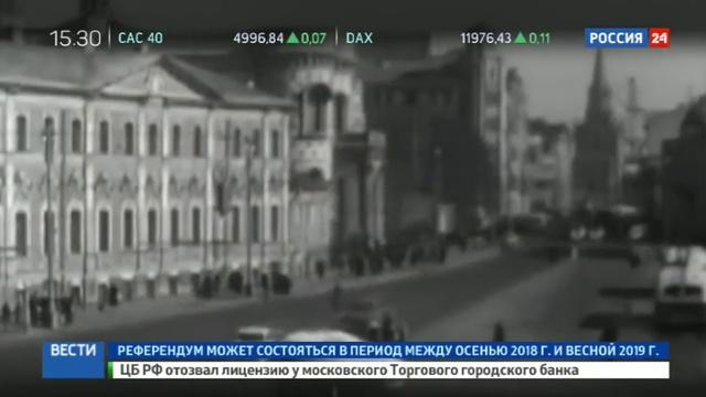 Новости на Россия 24 • Шакал предстанет перед судом за теракт 1974 года