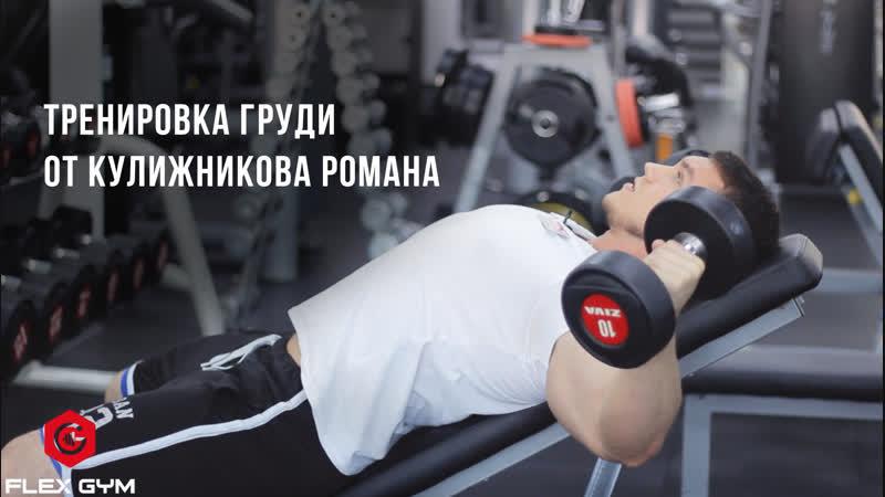 Тренировка груди от Кулижникова Романа | Flex Gym