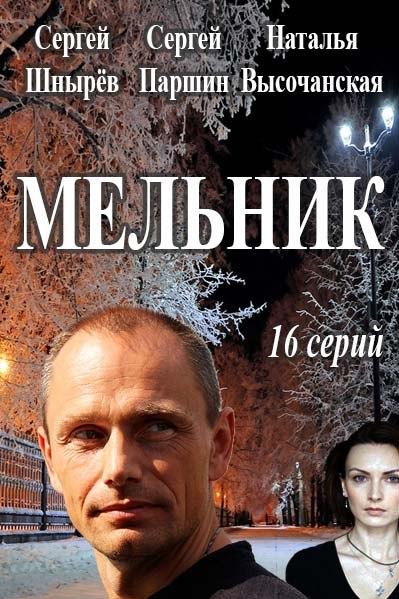 Мельник (сериал) 2017  смотреть онлайн