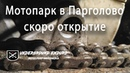 Мотопарк Парголово