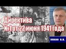 Директива №1 от 22 июня 1941 года Пякин В.В. аналитика