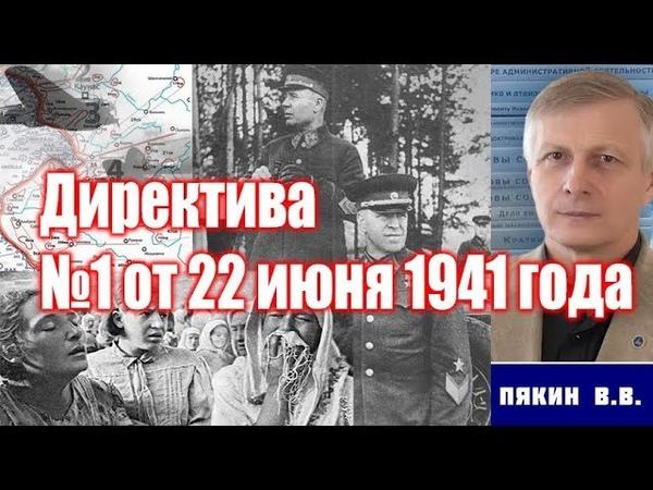 Директива №1 от 22 июня 1941 года Пякин В В аналитика
