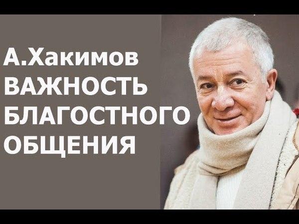 Хакимов. ВАЖНОСТЬ БЛАГОСТНОГО ОБЩЕНИЯ