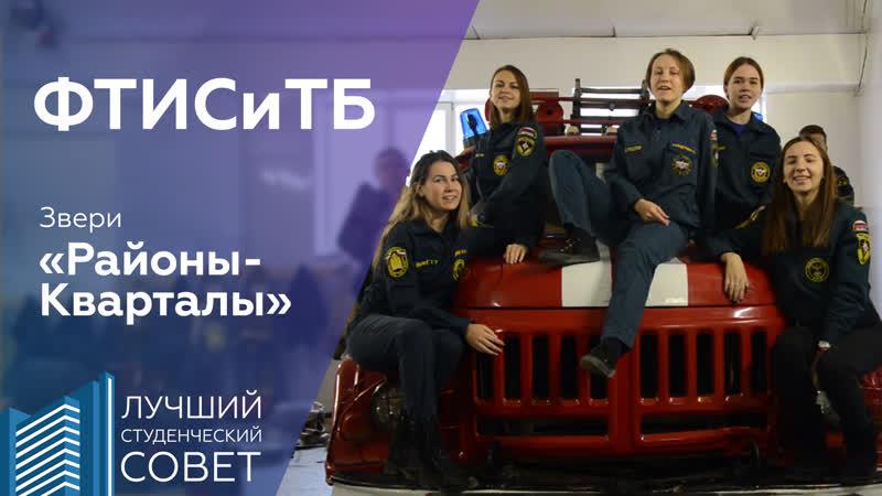 ФТИСиТБ - Районы-Кварталы (Звери)