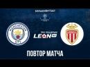 Манчестер Сити - Монако. Повтор матча ЛЧ 2017 года