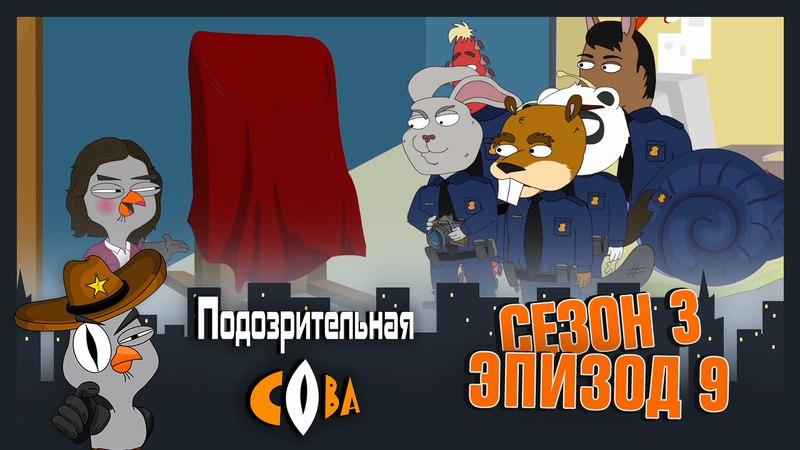 2X2. Подозрительная Сова, 3 сезон, 9 серия