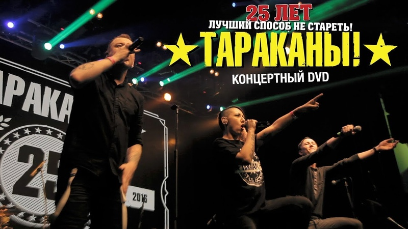 ТАРАКАНЫ! — Larger Than… LIVE 25th Anniversary Show (Full DVD)