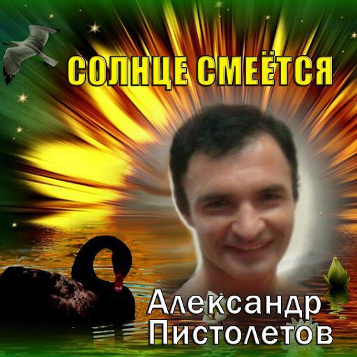 Александр Пистолетов альбом Солнце смеется