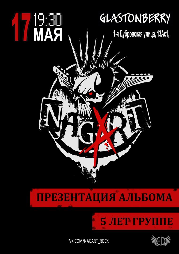 Афиша Москва NAGART / МОСКВА / 17 МАЯ