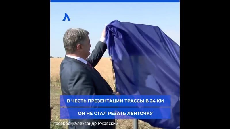 Порошенко торжественно открыл дорожный знак АКУЛА