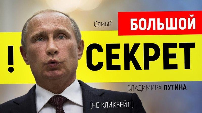 Депутаты проговорились, что Путин скрывает потерю оригинала конституции... [ НЕ КЛИКБЕЙТ]