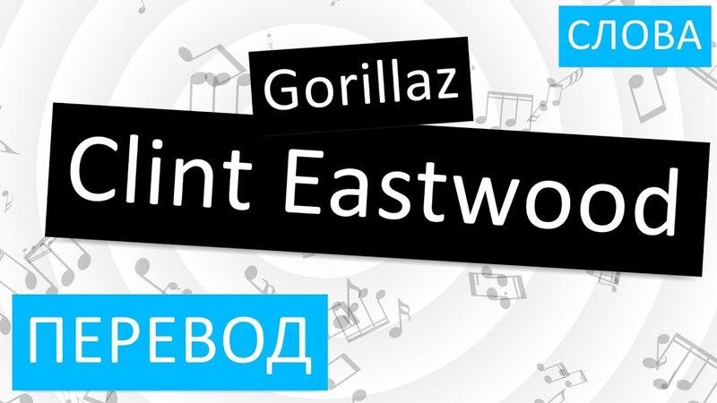 Gorillaz - Clint Eastwood Перевод песни На русском Слова Текст