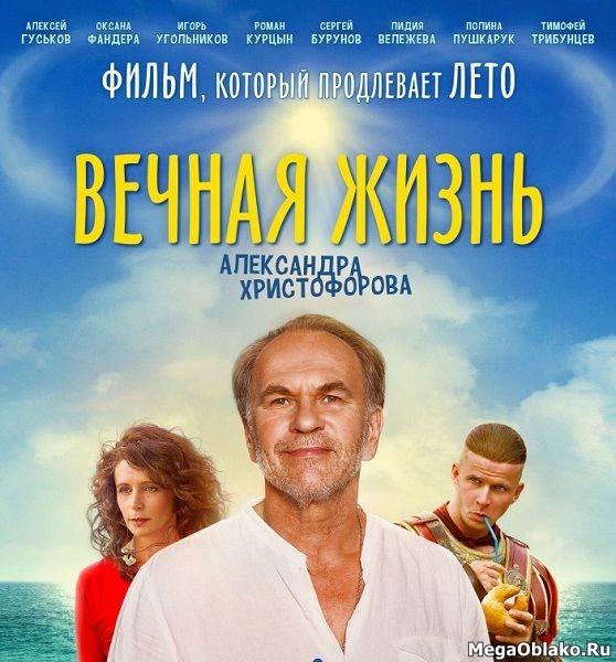 Вечная жизнь Александра Христофорова (2018/WEB-DL/WEB-DLRip)