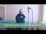 Гастроскопия в Тамбове