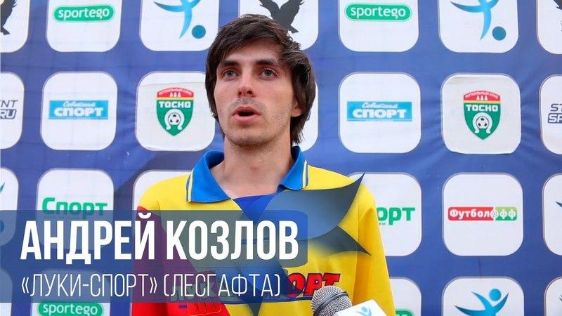 Андрей Козлов -