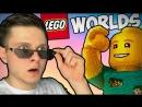 FROST ЛЕГО МАЙНКРАФТ КАКОЙ ТО -- Lego Worlds