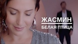 Жасмин и Леонид Руденко Белая птица (Премьера клипа 2018)