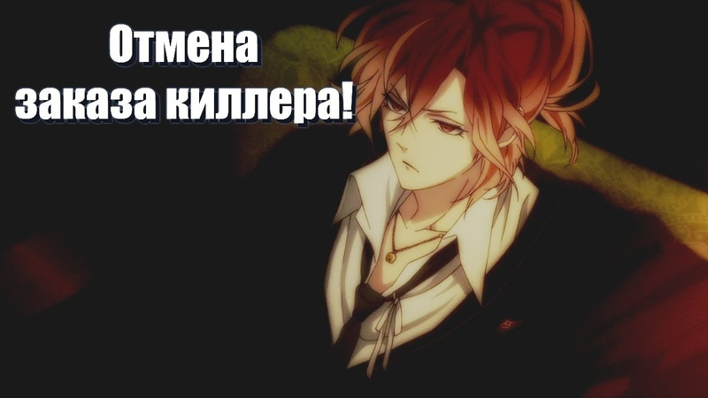 [AMV] Diabolik Lovers/Отмена заказа киллера