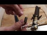 Финка НКВД рубит гильзу от пистолета Макаров 9 мм