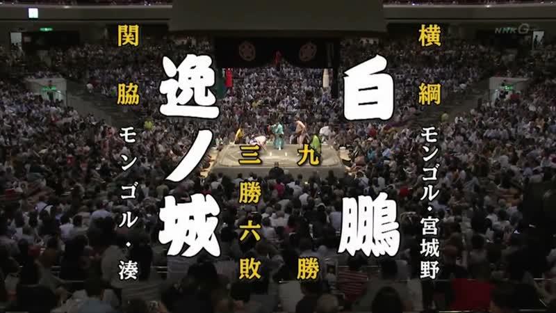 Ichinojo vs Hakuho Aki 2018 Makuuchi Day 10