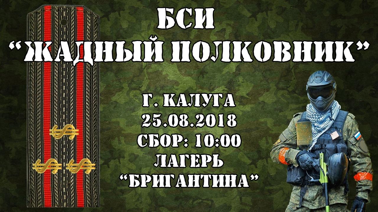 Афиша Калуга БСИ Жадный полковник / Пейнтбол