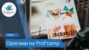 Prof'camp 2018 Origami