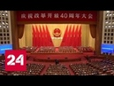 Экономическое чудо: китайский рецепт успеха - Россия 24