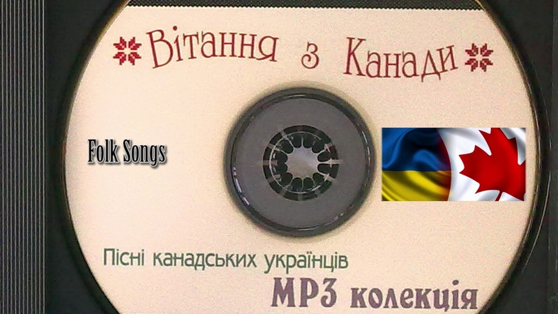 Пісні Канадських Українців. 1