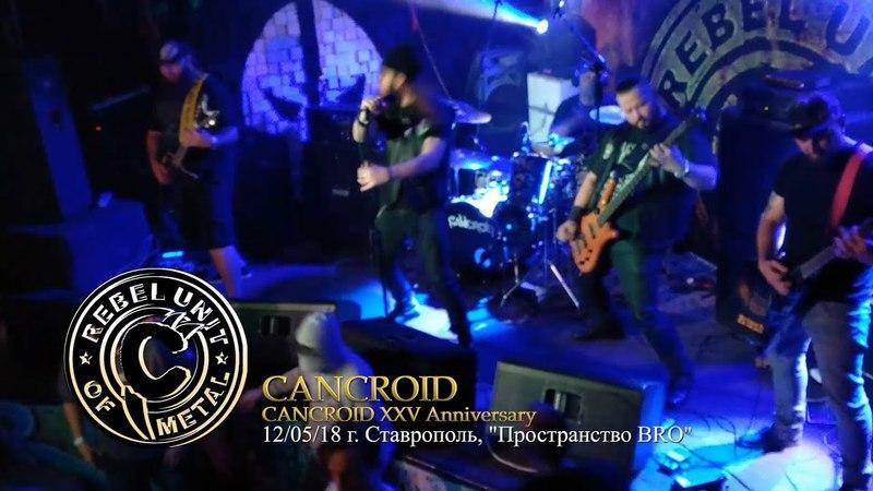 CANCROID - Live 12052018. Ставрополь. Пространство BRO. XXV Anniversary