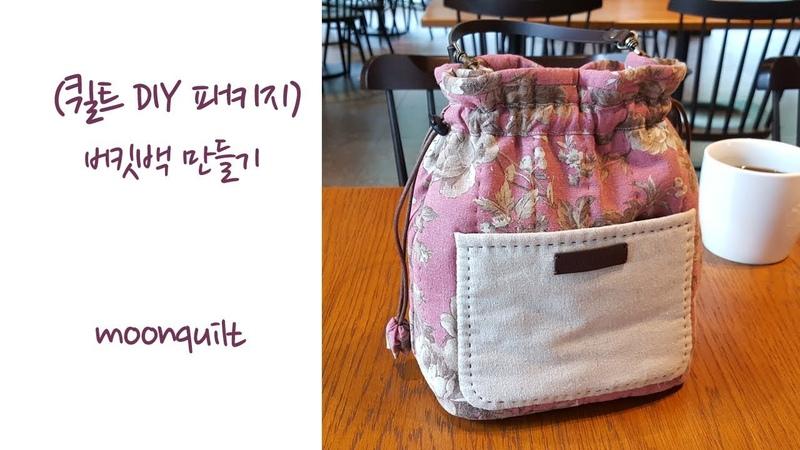 퀼트 quilt DIY KIT 버킷백 만들기