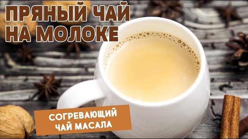 Пряный чай на молоке Масала