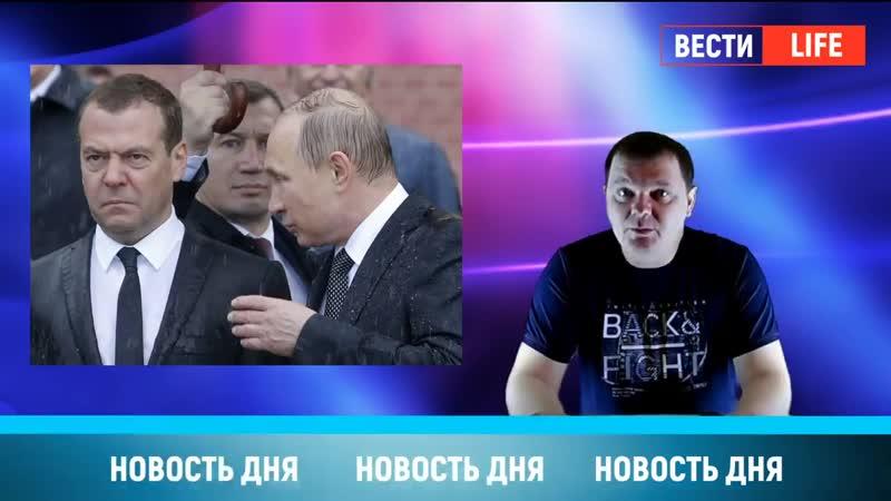 Рейтинг Медведева падает - Стукачи уже, как профессия