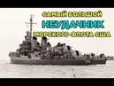 Самый Невезучий Корабль ВМФ США Американский Морской Флот