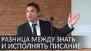 Разница между знать писание и исполнять Сергей Гаврилов