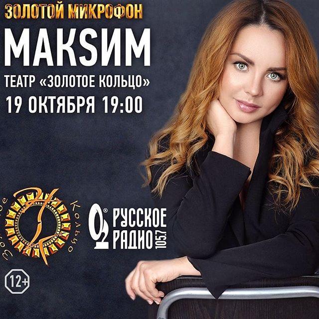 Марина Максимова | Москва