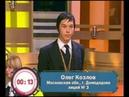 Умницы и умники (Первый канал, 02.12.2007) Сезон 16 выпуск 9
