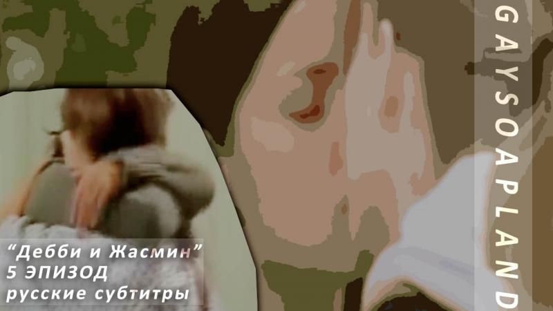 Дебби и Жасмин - 5 Эпизод [Русские субтитры]