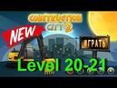 Construction City 2 игры через торрент прохождение Level 20-21