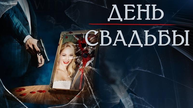 День свадьбы HD (2012) / Wedding day HD (триллер, драма)